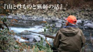 高橋秀樹の本『山とけものと猟師の話』