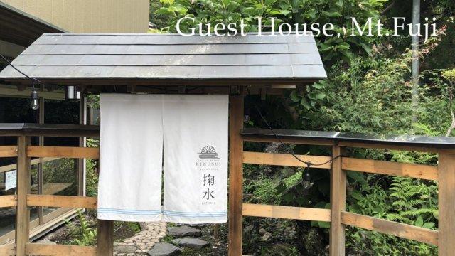 富士山本宮浅間大社のすぐ脇にあるゲストハウス 菊水