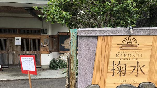 富士山ゲストハウス 掬水