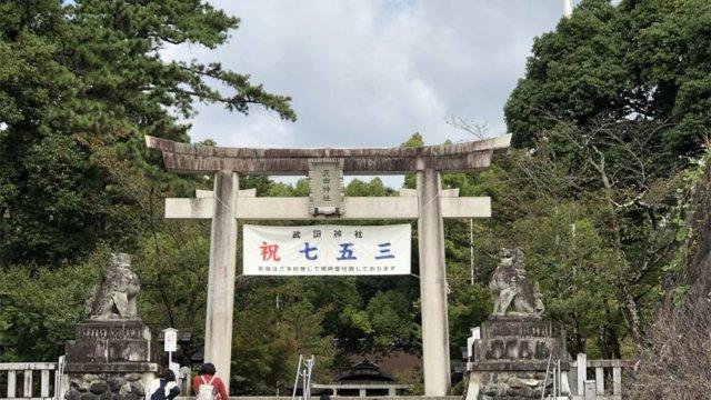 武田神社参道/TAOブログ