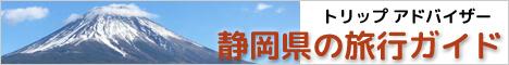 静岡県の旅行ガイド